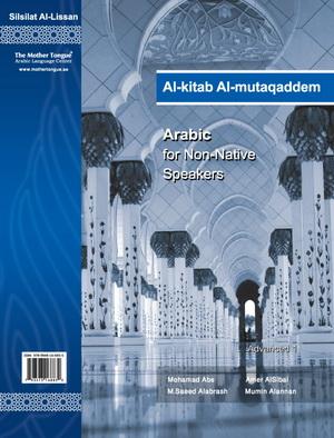 Al-kitab Al-motakaddem