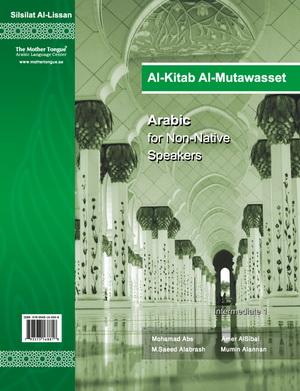 Al-kitab Al-motawasset