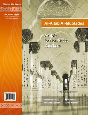 Al-kitab Al-mubtadea