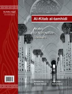 Al-kitab Al-tamhidi